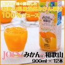 【ふるさと納税】JOINみかん和歌山900ml(PET)×12本<同梱不可>