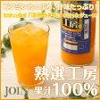 【ふるさと納税】★JOIN 熟選工房 果汁100%(瓶)<同梱不可>