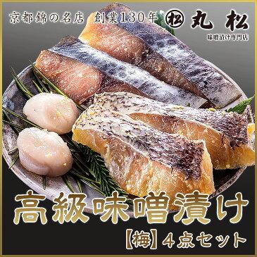 【ふるさと納税】 京都丸松130年の歴史 高級味噌漬 【梅】