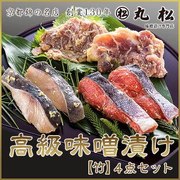 【ふるさと納税】 京都丸松130年の歴史 高級味噌漬 【竹】