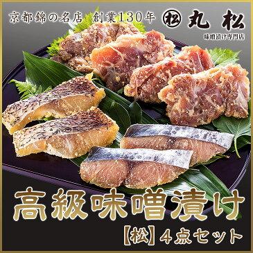 【ふるさと納税】 京都丸松130年の歴史 高級味噌漬 【松】