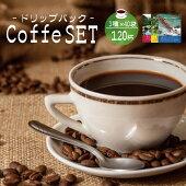 【ふるさと納税】北山村オリジナルドリップバッグコーヒー3種セット(各40袋計120袋入)