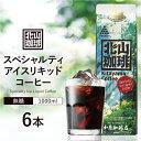 【ふるさと納税】加藤珈琲店コラボ アイスリキッドコーヒー 1