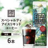 【ふるさと納税】加藤珈琲店コラボアイスリキッドコーヒー1L×6本※2020年7月下旬頃から順次発送【予約受付】