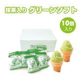 【ふるさと納税】グリーンソフト10個セット