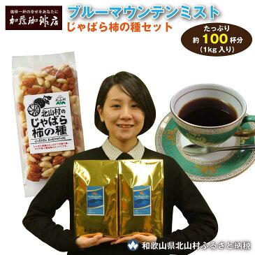 【ふるさと納税】 加藤珈琲 ブルーマウンテンミスト 1kg<挽き具合:豆のまま>【じゃばら柿の種セット】