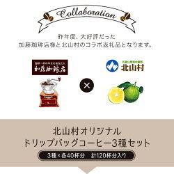 【ふるさと納税】北山村オリジナルドリップバッグコーヒー3種セット(各40袋 計120袋入) コーヒー ふるさと 納税 ドリップ 画像2