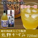 【ポイント10倍】【ふるさと納税】紀州南高梅にごり梅酒熊野かすみ720ml