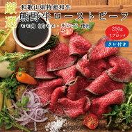 【ふるさと納税】熊野牛赤身ローストビーフ