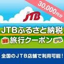 【ふるさと納税】【南紀等】JTBふるさと納税旅行クーポン(30,000円分)