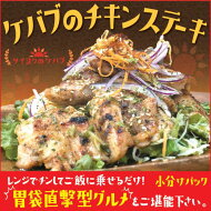 【ふるさと納税】【チキンステーキ×3種セット】当店串本町ご当地グルメリピートランキング1位!名物ケバブライスをご自宅で!