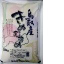 【ふるさと納税】鳥取県産きぬむすめ 10kg