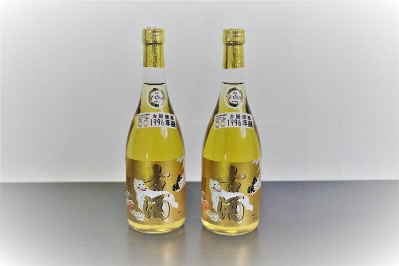 【ふるさと納税】白狼古酒原酒1996年720ml詰め2本