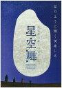 【ふるさと納税】 鳥取県産米づくし食べ比べセット 6kg