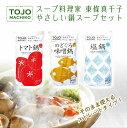 【ふるさと納税】 東條真千子のやさしい鍋スープシリーズ6個セット