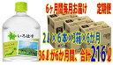 【ふるさと納税】 【定期便】大山天然水2Lセット 3箱×6ヶ月