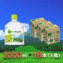 【ふるさと納税】A21-94 大山天然水2Lセット (3箱)