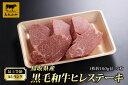 【ふるさと納税】F21-13 最上等級A5ランク鳥取県産黒毛和牛ヒレステーキ 5枚