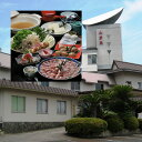 【ふるさと納税】217 山紫苑 1泊2食付宿泊券...