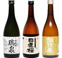 【ふるさと納税】190 鳥取県の純米酒 3銘柄 飲み比べセッ...