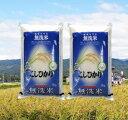 【ふるさと納税】310 鳥取のうまい米(無洗米10kg)