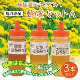 【ふるさと納税】161 蜂蜜セットA はちみつ ハチミツ 国産 送料無料