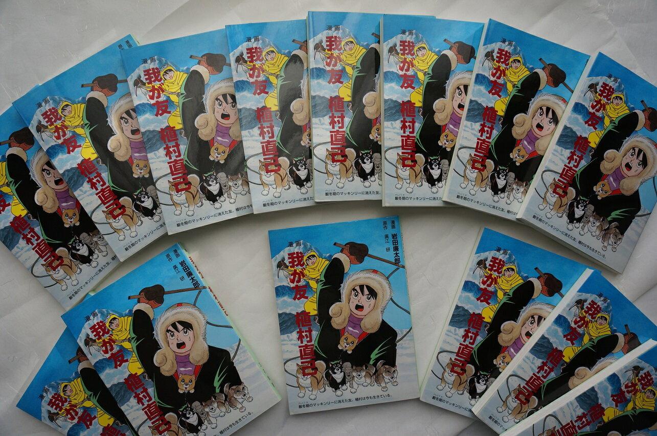 【ふるさと納税】漫画「我が友 植村 直己」書籍セット【数量限定品:1件限定】