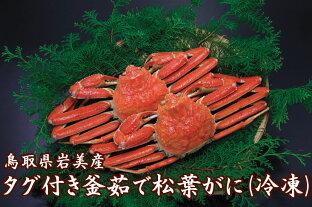 【ふるさと納税】【A-8】鳥取県岩美産タグ付き釜茹で松葉がに(冷凍)の画像