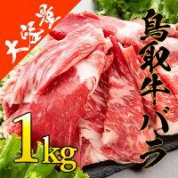 【大容量!】鳥取牛バラ1kg!_01