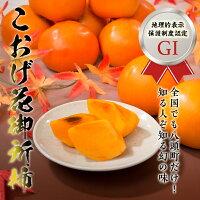 こおげ花御所柿(5kg箱)
