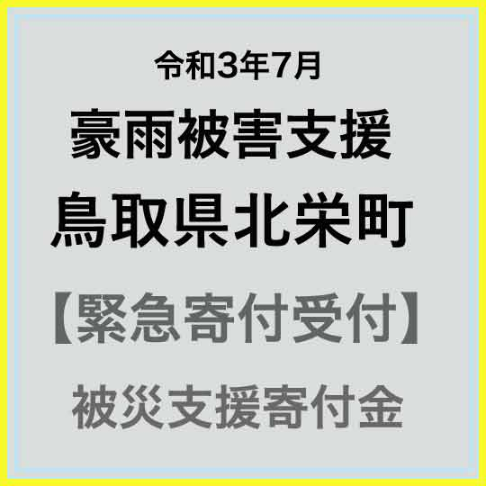 【ふるさと納税】【令和3年7月 豪雨被害支援寄附受付】鳥取県北栄町災害応援寄附金(返礼品はありません)