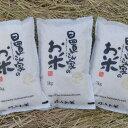 【ふるさと納税】2019年産 米農家 日置さん家のお米(きぬ