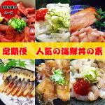 【ふるさと納税】TY01:【定期便】人気の丼の素シリーズ【3回お届けコース】