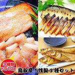 【ふるさと納税】EY05:3種の魚燻製セット(天然ブリ・鯖・ハタハタ)