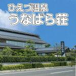 【ふるさと納税】日吉津温泉うなばら荘利用券(3,000円分)