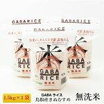 【ふるさと納税】AS04:鳥取県産GABARICE(無洗米)1.5kg×3袋