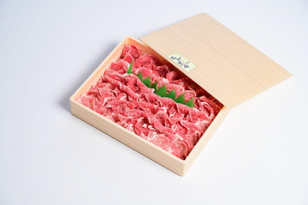 肉質日本一の和牛「大山黒牛」切り落とし650g