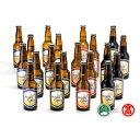 【ふるさと納税】大山Gビール飲み比べセットF 計20本 (大山ブランド会)クラフトビール 地ビール 35-X2 高島屋 タカシマヤ