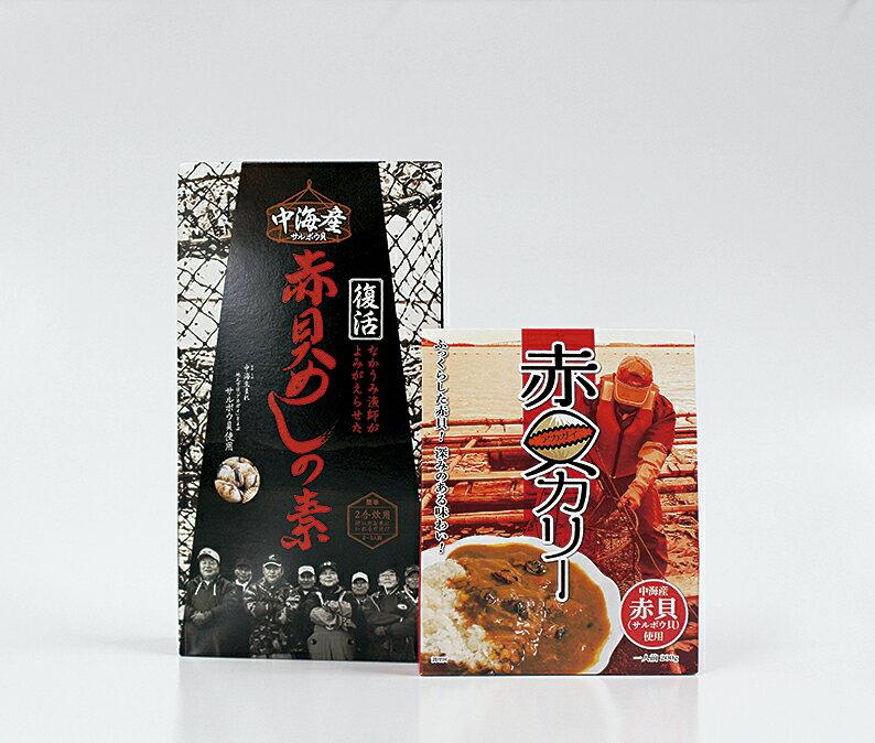 【ふるさと納税】中海産赤貝シリーズ 郷土食 めしの素 和風仕立て カレー セット 松江 《20010-18》