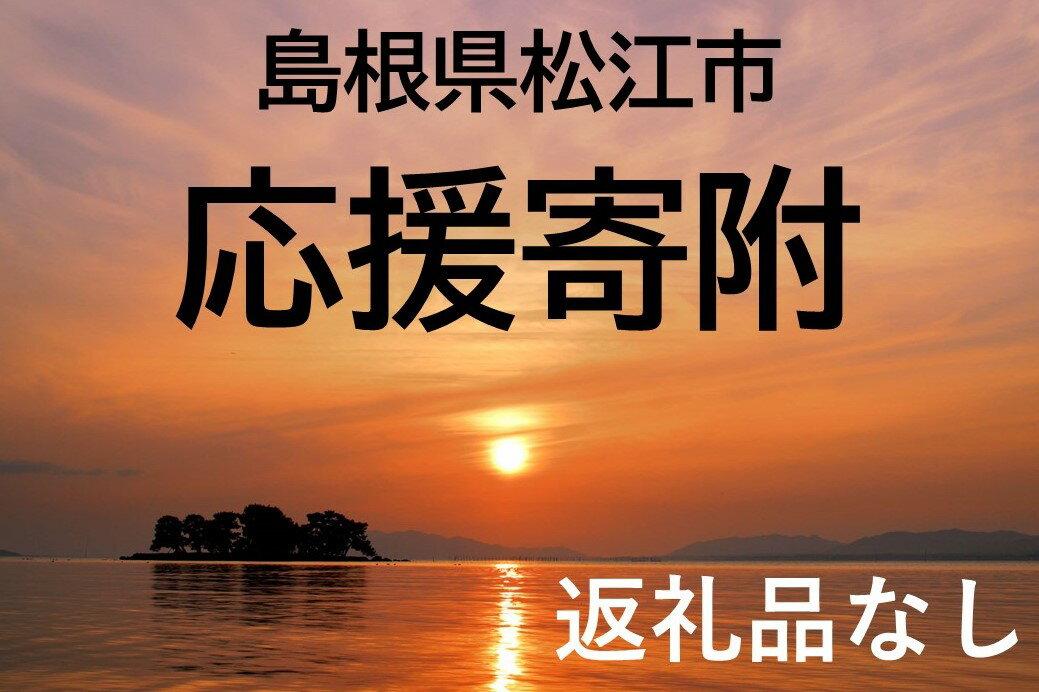 【ふるさと納税】島根県松江市応援寄附(返礼品なし)《21001-01》