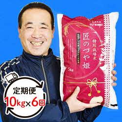 【ふるさと納税】【定期便】【令和2年産】263.特別栽培米「匠のつや姫」(10kg×6回)