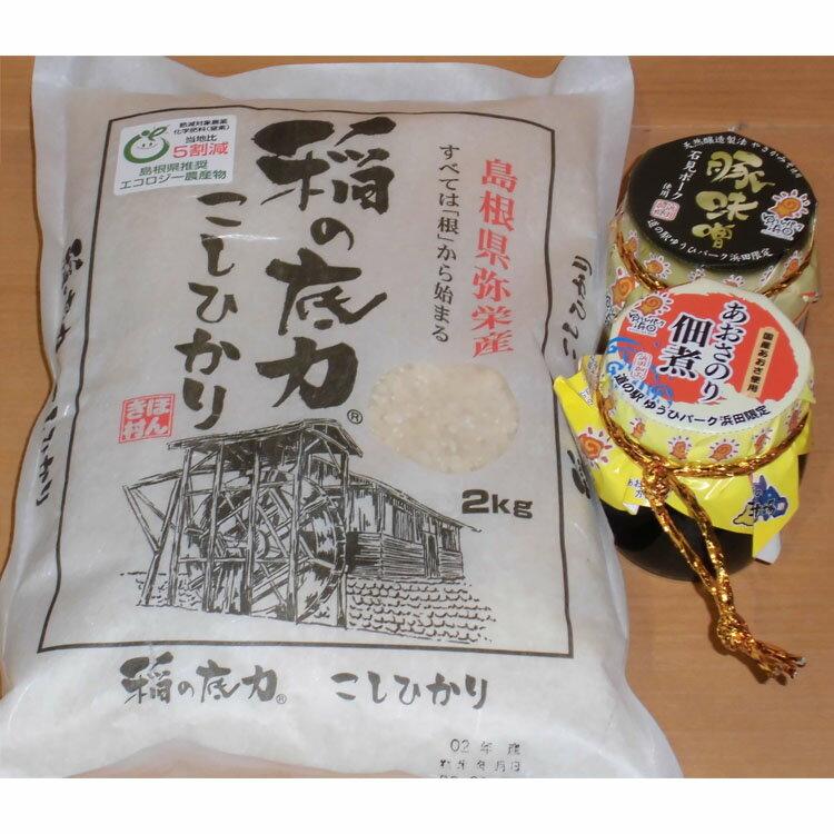 【ふるさと納税】1334.浜田の美味しいお米(こしひかり)2kgと豚味噌・あおさのり佃煮セット
