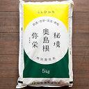 【ふるさと納税】608.浜田市弥栄町産の美味しいお米「秘境奥島根弥栄」こしひかり(5kg)