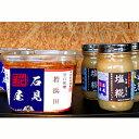 【ふるさと納税】363.石見糀屋 無添加杉樽仕込米味噌「若浜田2年熟成」と完熟塩麹のセット3×3