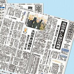【ふるさと納税】【定期便】860.山陰中央新報(西部版)12カ月購読プラン
