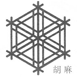 【ふるさと納税】793.選べる!組子のコースター(4枚セット)
