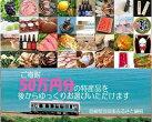 988.ILoveはまだ!後からゆっくり特産品を選べる(10万円プラン)!