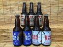 【ふるさと納税】897.石見神楽麦酒(浜田の地ビール)7本入...