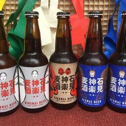 【ふるさと納税】1275.【定期便】地ビール 石見神楽麦酒5本入【夏の6・7・8月の3回お届け】