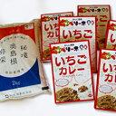 【ふるさと納税】827.浜田自慢のいちごを使用したカレーとお米(つや姫)セット 1
